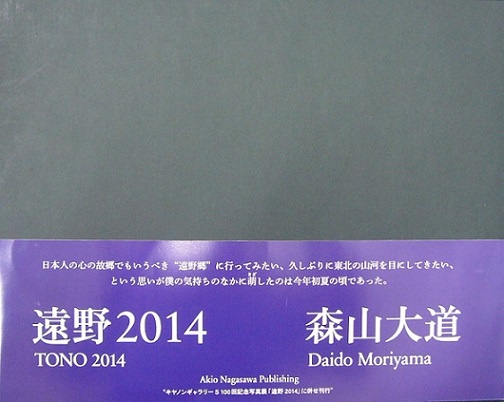 moriyama dating site Artwork title: farewell photography, from the portfolio farewell photography  artist name: daido moriyama date created: 1972, printed 2012 classification:  print.